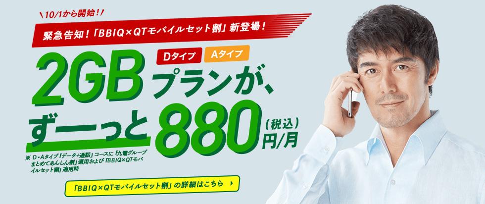 https://www.qtmobile.jp/img/index/img_mainv16.jpg